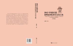 2012中国开封德勒兹国际研讨会论文集 (1)
